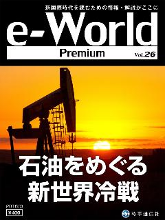 e-World Premium vol.26