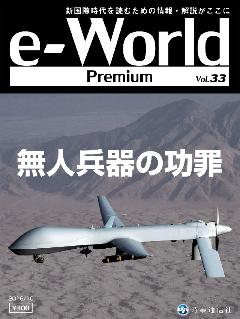 e-World Premium vol.33