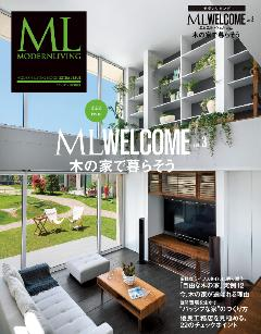 ML WELCOME Vol.3 木の家で暮らそう