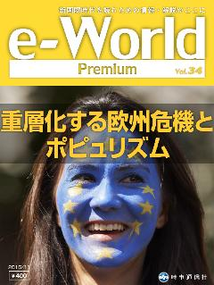 e-World Premium vol.34