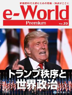e-World Premium vol.35