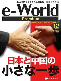 e-World Premium vol.11