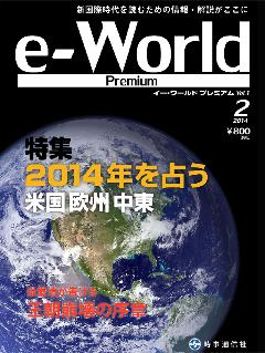 e-World Premium vol.1