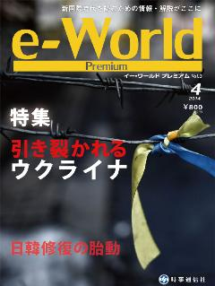 e-World Premium vol.3