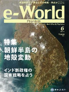 e-World Premium vol.5