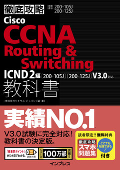 徹底攻略Cisco CCNA Routing & Switching教科書ICND2編[200‐105J][200‐125J]V3.0対応