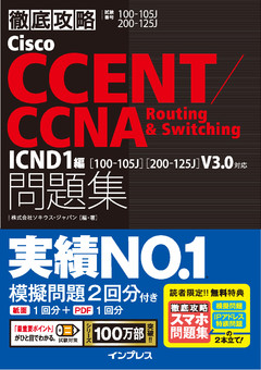 徹底攻略Cisco CCENT/CCNA Routing&Switching問題集 ICND1編[100‐105J][200‐125J]V3.0対応