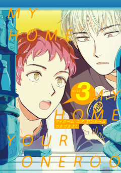 MY HOME YOUR ONEROOM【単話売】