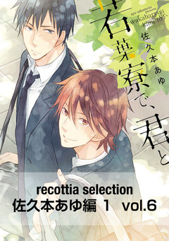 recottia selection 佐久本あゆ編1