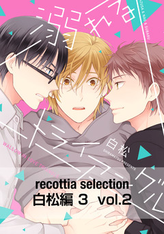 recottia selection 白松編3