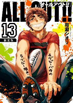 ALL OUT!! 限定版