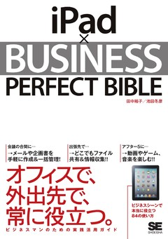 iPad × BUSINESS PERFECT BIBLE