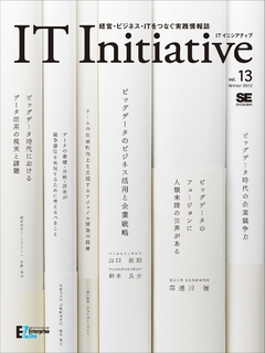 IT Initiative Vol.13