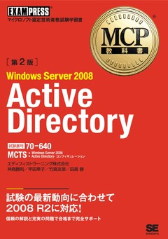 MCP教科書 Windows Server 2008 Active Directory (試験番号:70‐640)第2版