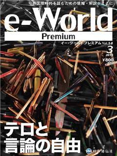 e-World Premium vol.14
