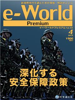 e-World Premium vol.15