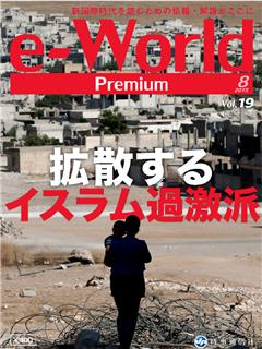 e-World Premium vol.19