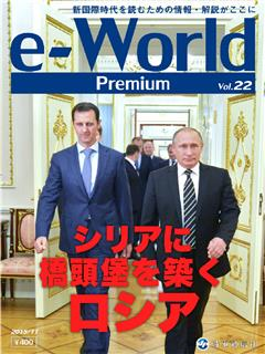 e-World Premium vol.22