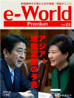 e-World Premium vol.23