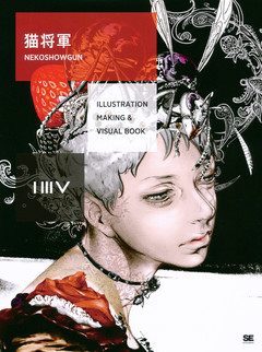 ILLUSTRATION MAKING & VISUAL BOOK 猫将軍