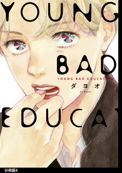 YOUNG BAD EDUCATION 分冊版