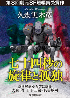 七十四秒の旋律と孤独‐Sogen SF Short Story Prize Edition‐