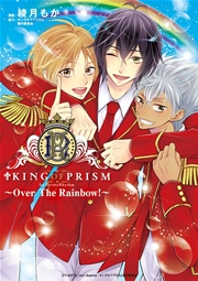 KING OF PRISM by Pretty Rhythm ~Over The Rainbow!~