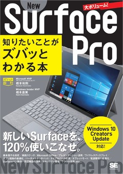 Microsoft surface book vs surface pro