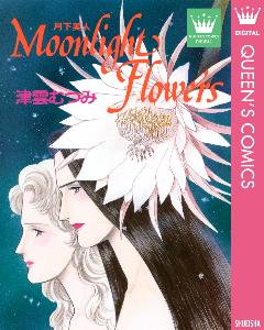 Moonlight Flowers―月下美人―