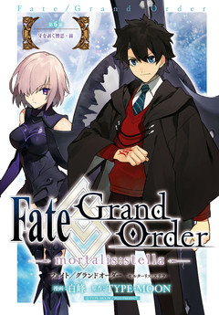 Fate/Grand Order ‐mortalis:stella‐ 連載版