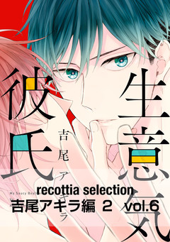 recottia selection 吉尾アキラ編2