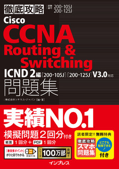 徹底攻略Cisco CCNA Routing & Switching問題集ICND2編[200‐105J][200‐125J]V3.0対応