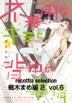 recottia selection 楓木まめ編2