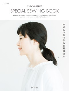 CHECK&STRIPE SPECIAL SEWING BOOK