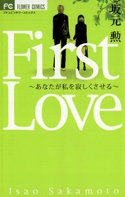 First Love~あなたが私を寂しくさせる~