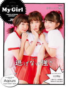 "My Girl vol.20 ""VOICE ACTRESS EDITION"""