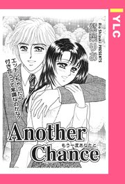 AnotherChance 【単話売】