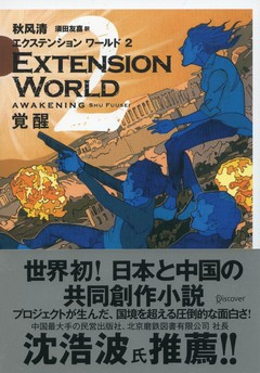 EXTENSION WORLD