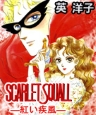 SCARLET SQUALL-紅い疾風-