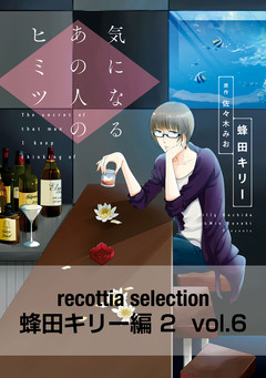 recottia selection 蜂田キリー編2