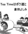 Tea Timeはボク達と