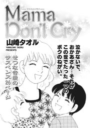 ブラック家庭 vol.2~Mama Don't Cry~