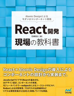 React開発 現場の教科書