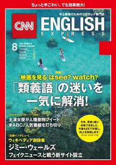 [音声DL付き]CNN ENGLISH EXPRESS