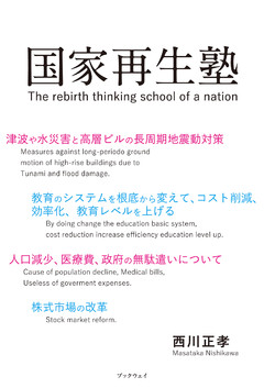 国家再生塾 The rebirth thinking school of a nation