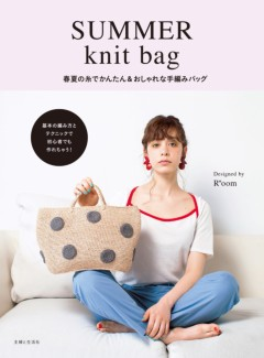 SUMMER knit bag