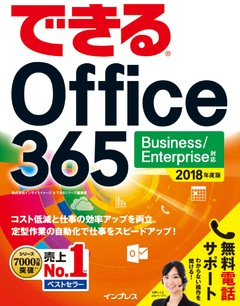 できる Office 365 Business/Enterprise 対応 2018 年度版