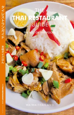 THE THAI RESTAURANT GUIDE THE BEST OF THAI FOODS