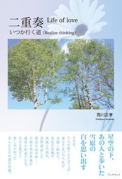二重奏 -いつか行く道- Life of love: Realize thinking