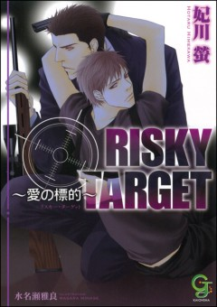 RISKY TARGET ~愛の標的~【イラスト入り】